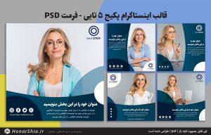 دانلود قالب اینستاگرام پکیج 5 تایی - فرمت PSD