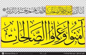 دانلود وکتور کتیبه قرآنی « سوره مبارکه البینه آیه 7 »