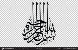 وکتور « بسم الله الرحمن الرحیم » با خط ثلث