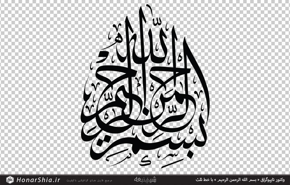 وکتور تایپوگرافی « بسم الله الرحمن الرحیم » با خط ثلث