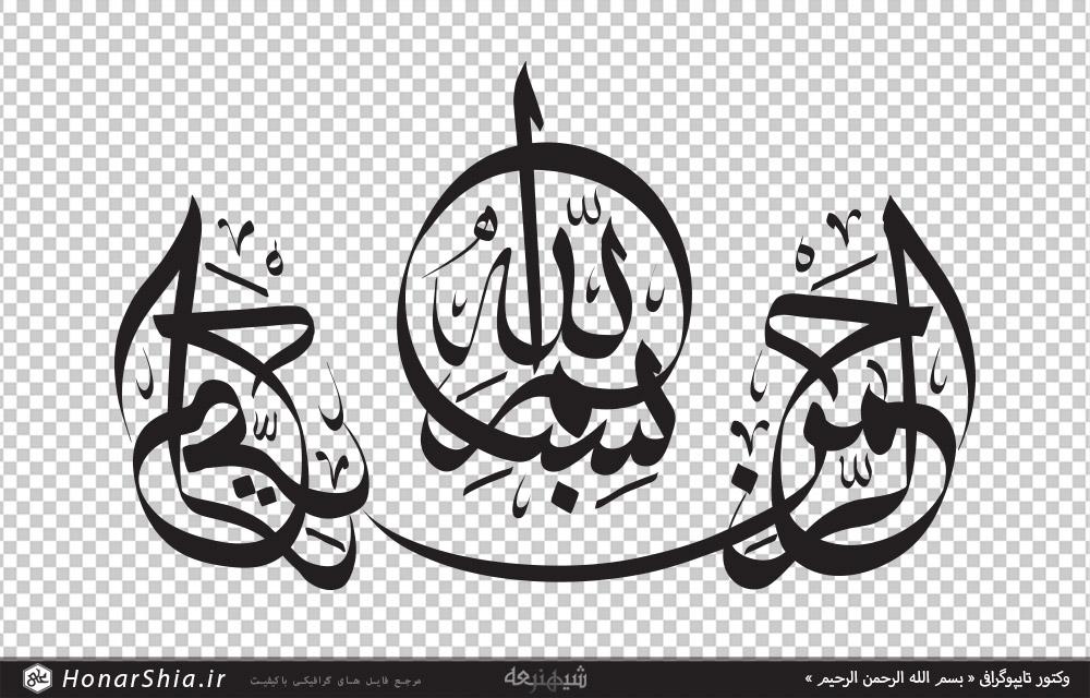 دانلود وکتور تایپوگرافی « بسم الله الرحمن الرحیم »