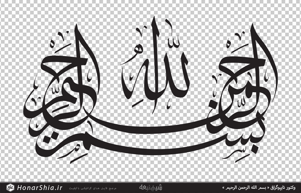 وکتور بسم الله الرحمن الرحیم | خط ثلث