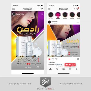 طراحی پست و استوری شرکت پخش لوازم آرایشی و بهداشتی رادمن