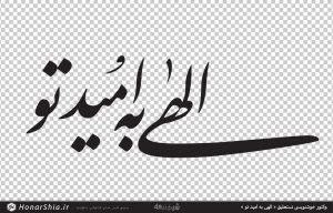 دانلود وکتور خوشنویسی نستعلیق « الهی به امید تو »