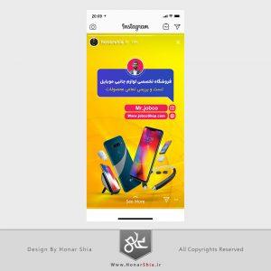 """طراحی استوری تبلیغاتی اینستاگرام """" فروشگاه موبایل و لوازم جانبی مستر جابکو """""""
