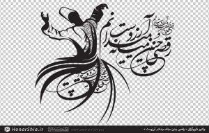 وکتور تایپوگرافی رقصی چنین میانه میدانم آرزوست | رقص مولانا