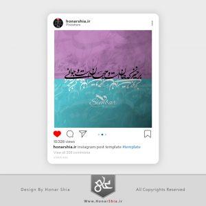 طراحی پست سفارشی اینستاگرام پیچ سیمبر | simar