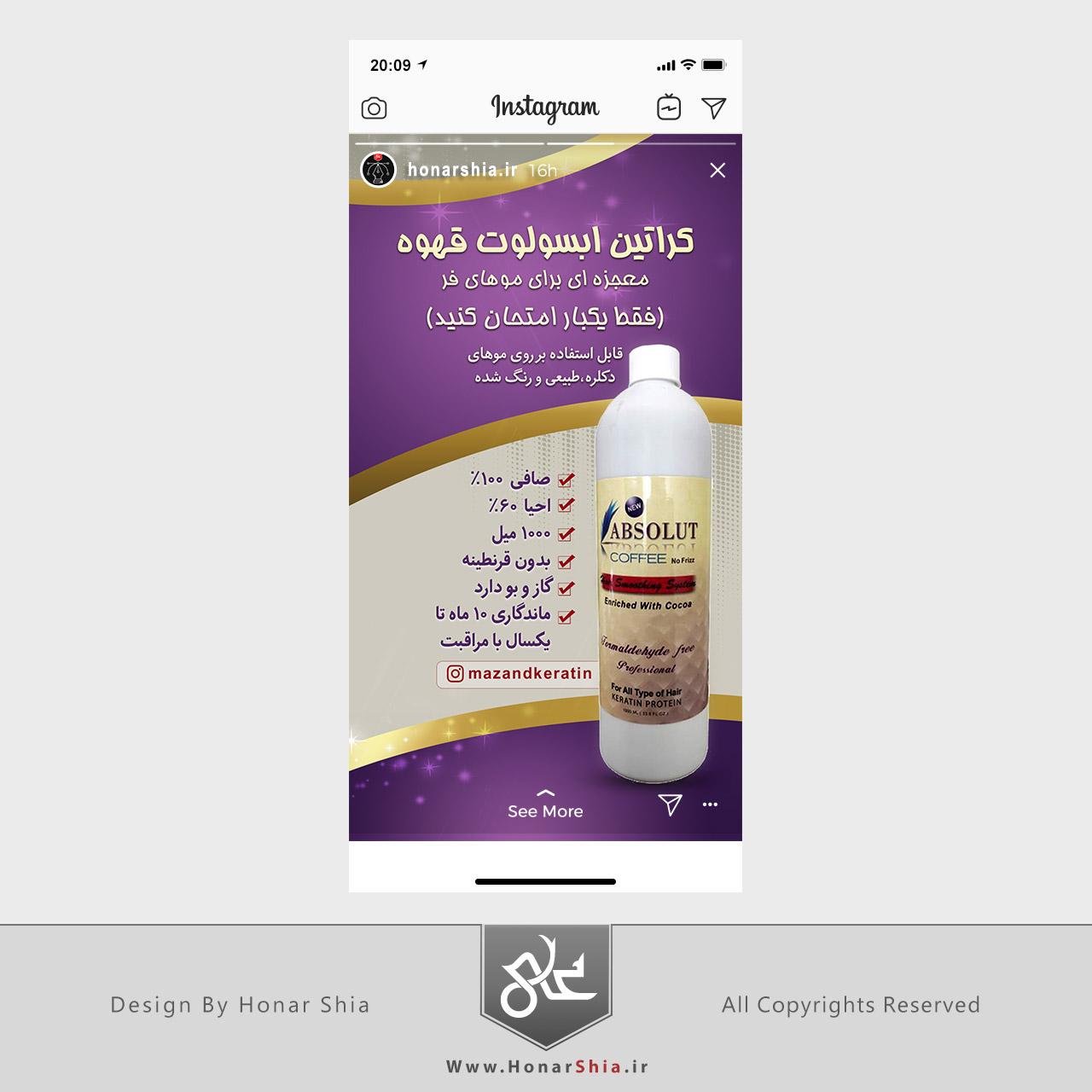 طراحی استوری تبلیغاتی کراتین ابسولوت قهوه