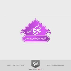 طراحی لوگوی تجاری فرآورده های گیاهی جوکار