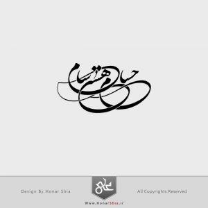 طراحی لوگو تایپ اسم حسام هستی سام