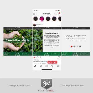 طراحی قالب پست اینستاگرام چای ایرانی سه اسلایدی