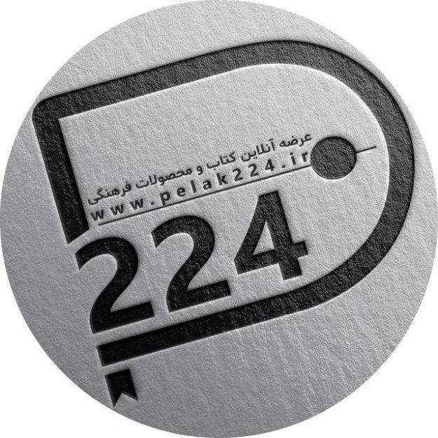 پلاک 224