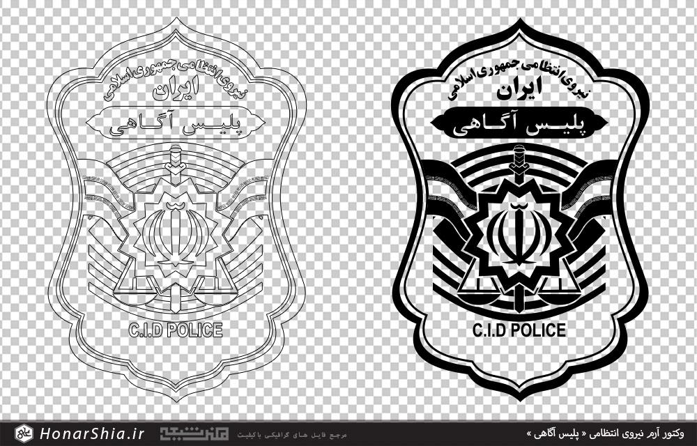 وکتور آرم نیروی انتظامی جمهوری اسلامی ایران - پلیس آگاهی