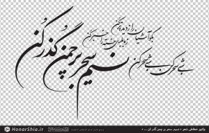 وکتور خطاطی شعر نسیم سحر بر چمن گذر کن ...